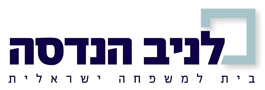 """לניב הנדסה בע""""מ - בית למשפחה ישראלית"""