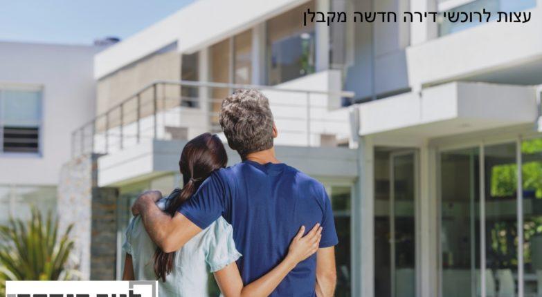 מדריך לרוכשי דירה פרק א'